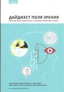 Дайджест поля зрения. Обзор методов периметрии на примере периметра Octopus