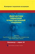 Диагностика первичной открытоугольной глаукомы. 10-й Консенсус Всемирной глаукомной ассоциации.
