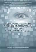 Медикаментозное лечение первичной открытоугольной глаукомы. Индивидуальный подход