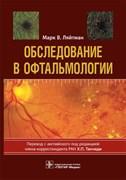Обследование в офтальмологии