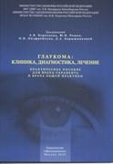 Глаукома: клиника, диагностика, лечение: практическое пособие для врача-терапевта и врача общей практики