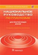 Национальное руководство по глаукоме 4-е издание