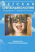 Детская офтальмология. Федеральные клинические рекомендации