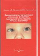 Функциональное лечение при косоглазии, амблиопии, нарушениях аккомодации. Методы и приборы