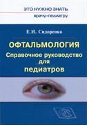 Офтальмология. Справочное руководство для педиатров