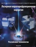 Лазерная кераторефракционная хирургия. Российские технологии