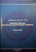 Когерентная томография в диагностике офтальмологических заболеваний