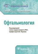 Офтальмология. Клинические рекомендации