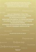 Лекарственные средства, применяемые в офтальмологии, по международным непатентованным, группировочным и зарегистрированным торговым наименованиям.