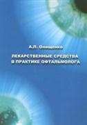 Лекарственные средства в практике офтальмолога