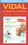 Видаль Специалист. Офтальмология. 2015