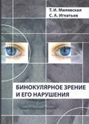 Бинокулярное зрение и его нарушения