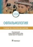 Офтальмология. Руководство к практическим занятиям
