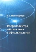 Фосфенэлектродиагностика в офтальмологии: монография