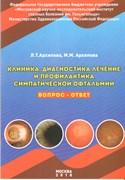 Клиника, диагностика лечение и профилактика симпатической офтальмии. Вопрос-ответ.