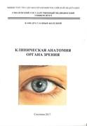 Клиническая анатомия органа зрения