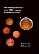 Режимы применения анти-VEGF терапии (практическое пособие с клиническими примерами)