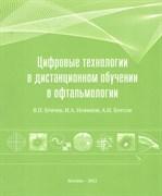 Цифровые технологии в дистанционном обучении в офтальмологии