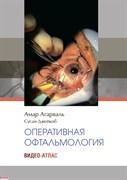 Оперативная офтальмология. Видео-атлас.
