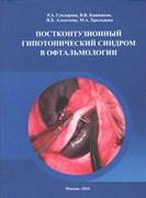 Постконтузионный гипотонический синдром в офтальмологии