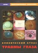 Уценка. Клинический атлас травмы глаза (некондиция)