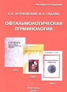 Уценка. Офтальмологическая терминология 4-е изд.(некондиция)