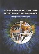 Уценка. Современная оптометрия и офтальмоэргономика. Избранные лекции. (некондиция)