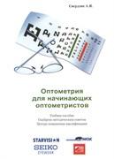 Оптометрия для начинающих оптометристов