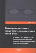 Назначение расстояния между оптическими центрами линз в очках