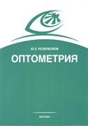 Оптометрия (Подбор очков)