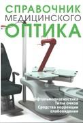 Справочник медицинского оптика. Часть 3.