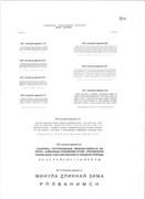 Таблицы для контроля остроты зрения