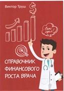 Справочник финансового роста врача
