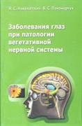 Заболевания глаз при патологии вегетативной нервной системы