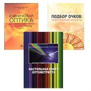 Комплект. Настольная книга оптометриста+Подбор очков+Клиническая оптика