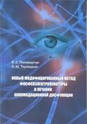 Новый модифицированный метод фосфенэлектропунктуры в лечении аккомодационной дисфункции