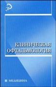 Уценка. Клиническая офтальмология (некондиция)
