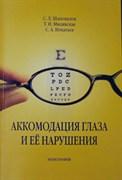 Аккомодация глаза и ее нарушения