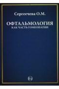 Офтальмология как часть гомеопатии