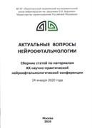 Актуальные вопросы нейроофтальмологии- 2020