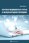 Научная медицинская статья в международной периодике
