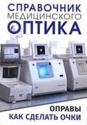 Справочник медицинского оптика. Часть 2.