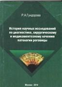 История научных исследований по диагностике, хирургическому и медикаментозному лечению патологии роговицы