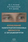 Использование политетрафторэтиленовых имплантатов в офтальмохирургии
