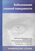 Заболевания глазной поверхности. Клинические случаи