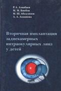 Вторичная имплантация заднекамерных интраокулярных линз у детей (некондиция) - копия