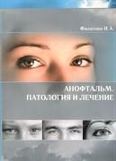 Анофтальм. Патология и лечение