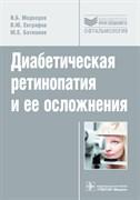 Уценка. Диабетическая ретинопатия и ее осложнения. Руководство (некондиция)