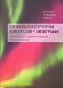 Уценка. Оптическая когерентная томография + ангиография в диагностике, терапии и хирургии глазных болезней (некондиция)