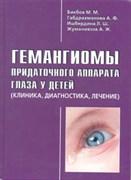 Гемангиомы придаточного аппарата глаза у детей (клиника, диагностика, лечение)